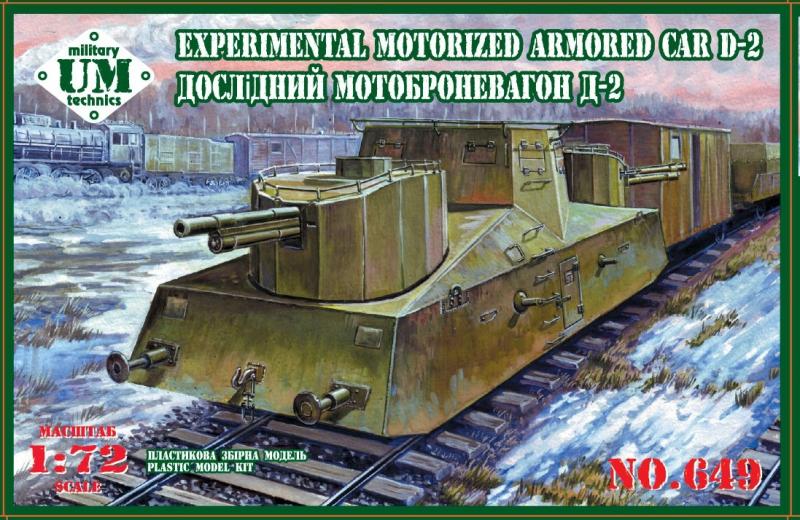 Бронедрезина транспортер конвейер кпс м
